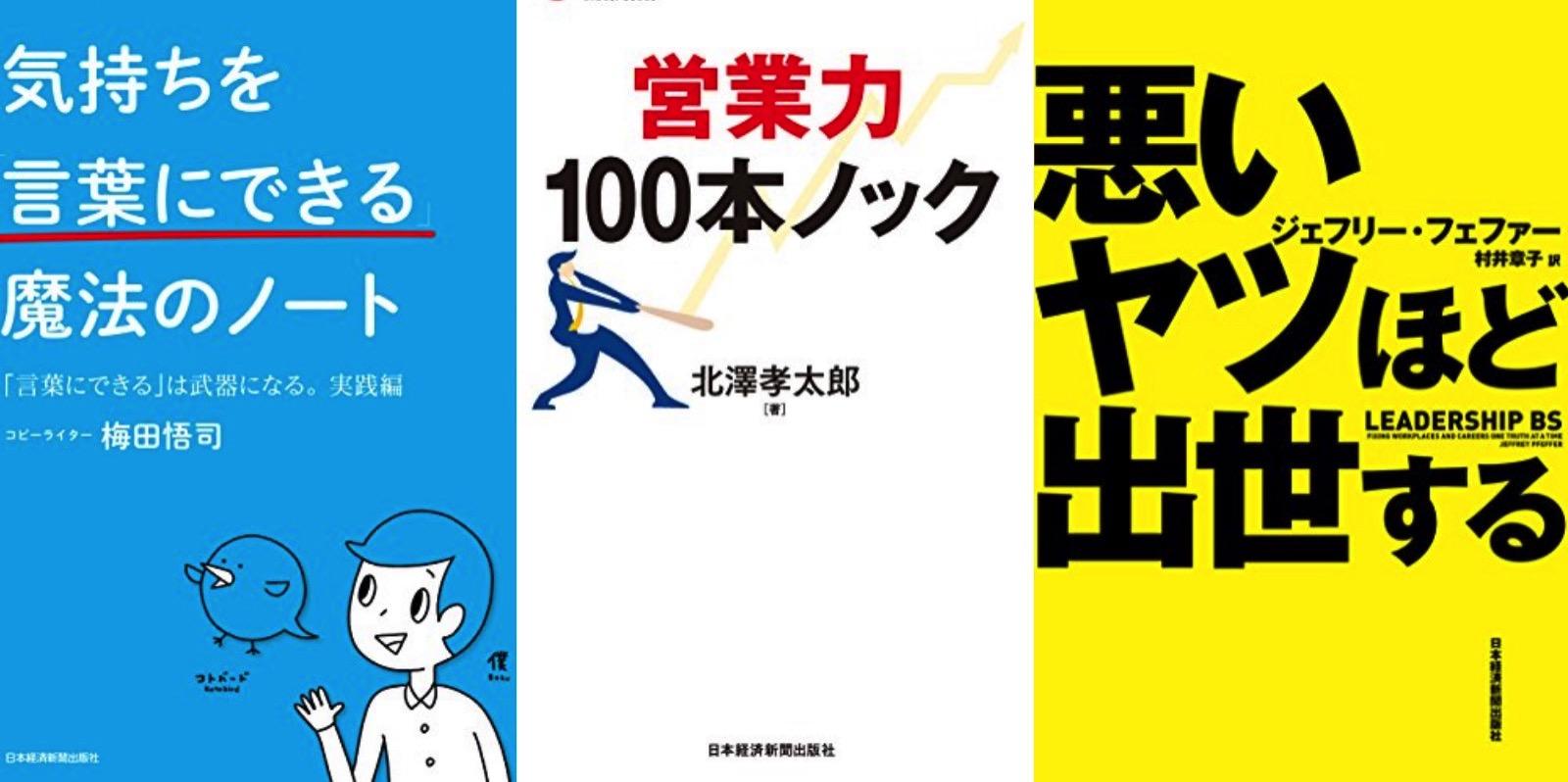 Nihon Keizai Shinbunsha Sale