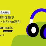 Prime-Amazon-Music-Campaign.jpg