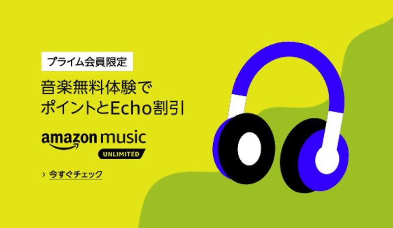 Prime Amazon Music Campaign
