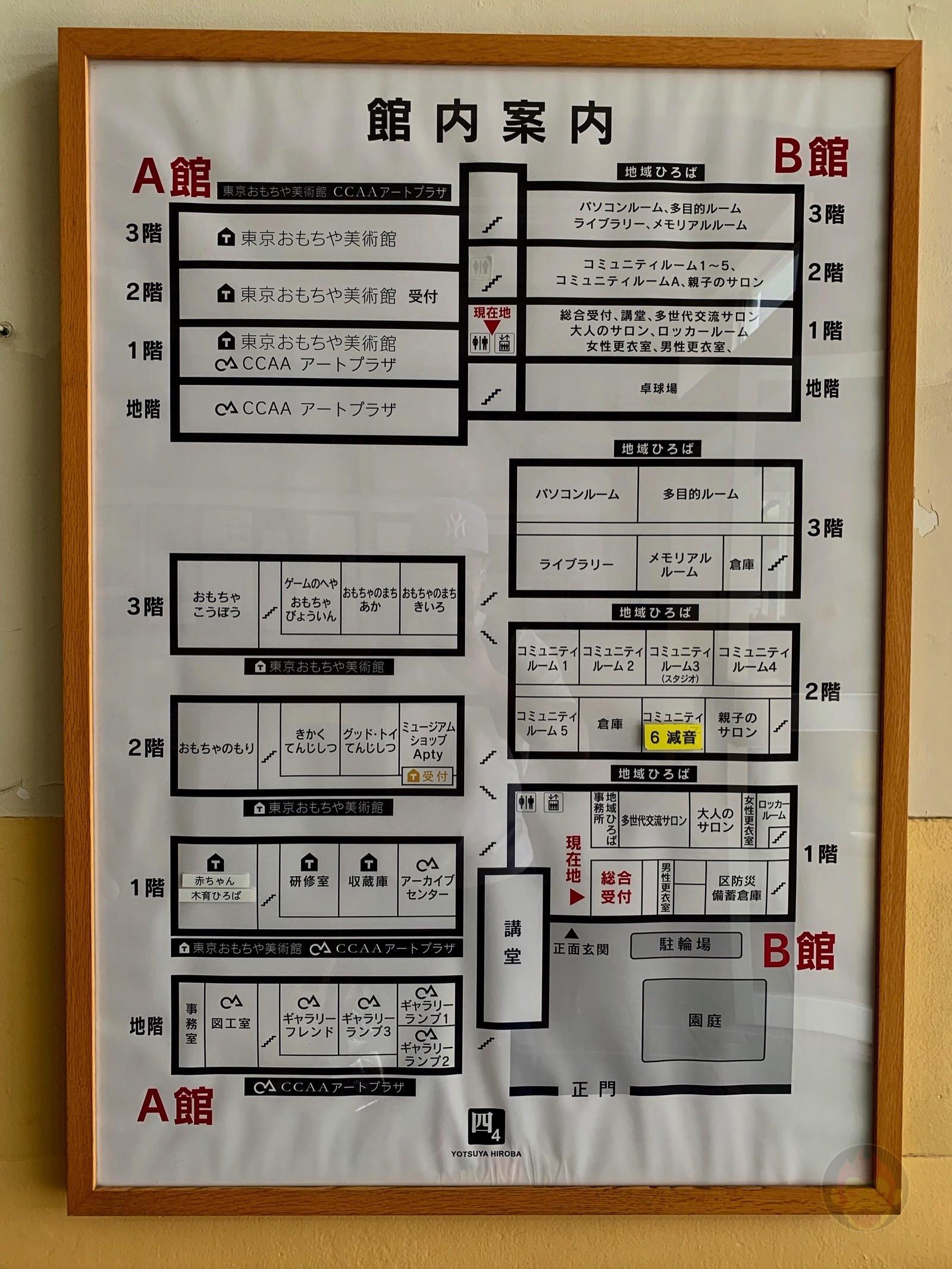 Tokyo Omocha Bijutsukan 02