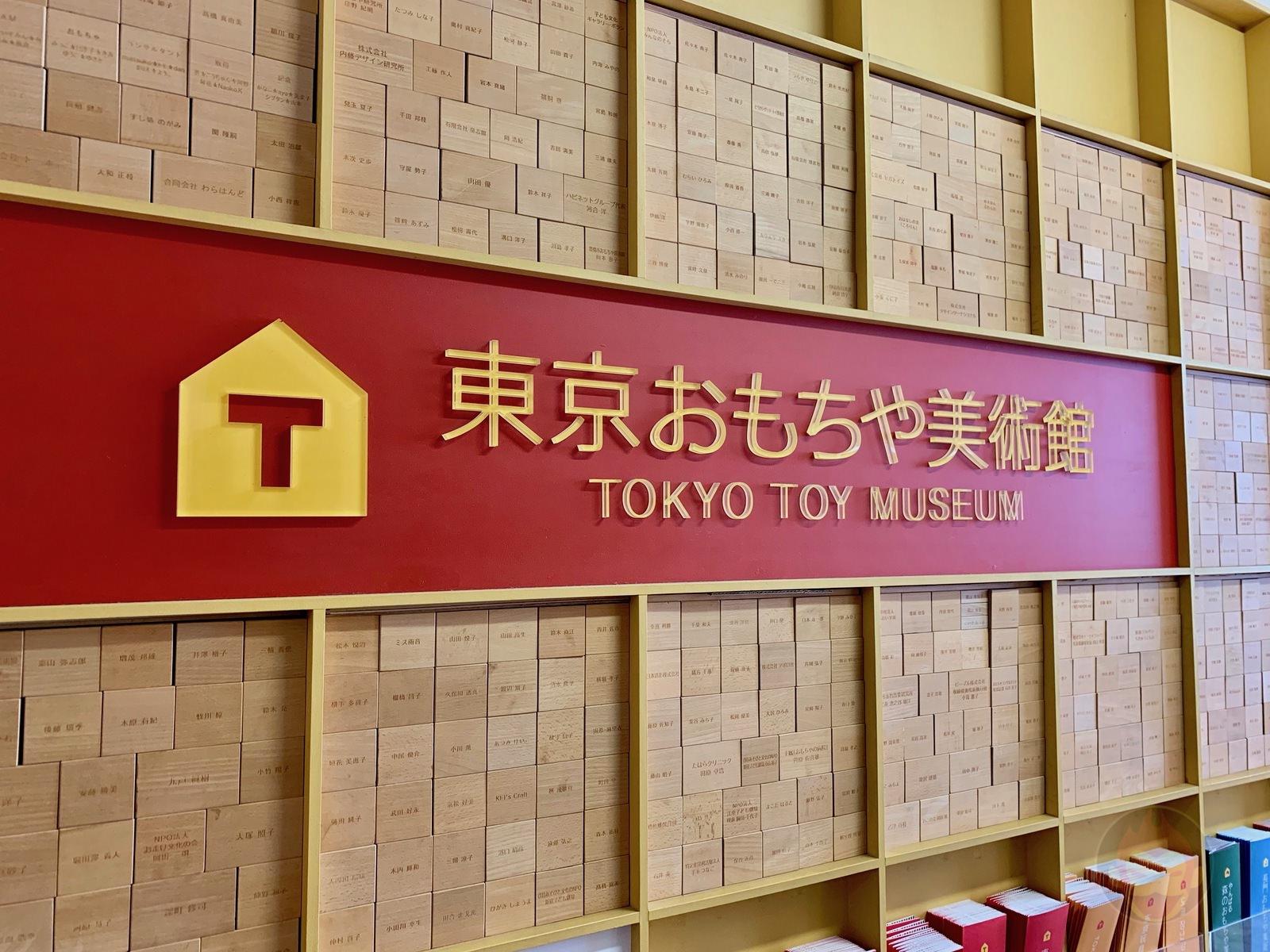 Tokyo Omocha Bijutsukan 09