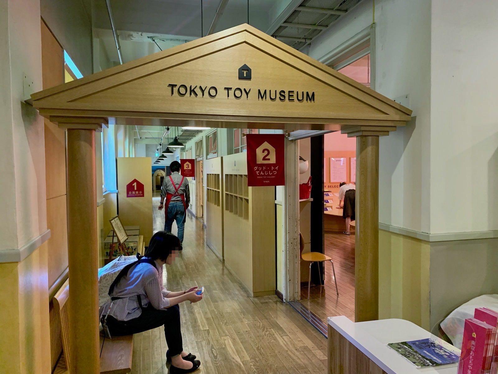 Tokyo Omocha Bijutsukan 11 2
