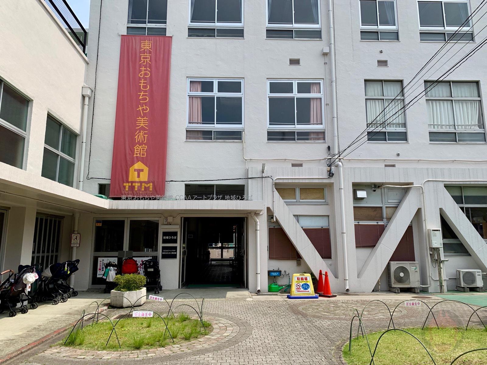 Tokyo Omocha Bijutsukan 18