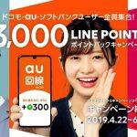 linemobile_0422_01.jpg