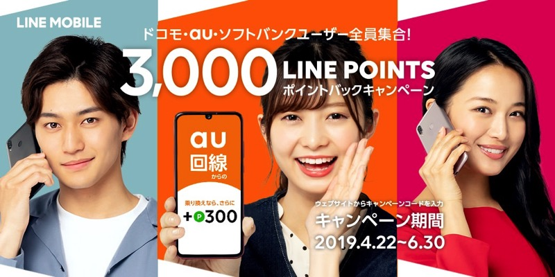 Linemobile 0422 01