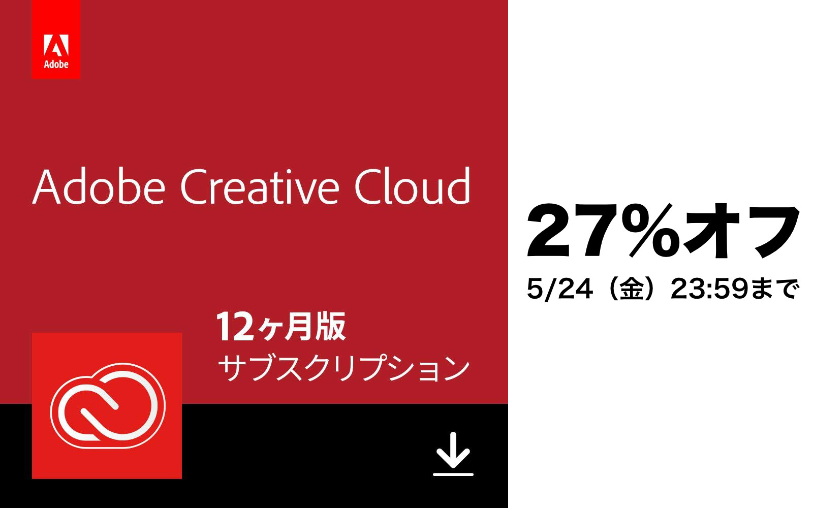 Adobe CC Sale