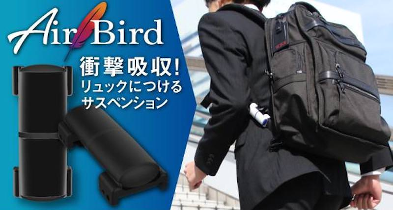 Air Bird Backpack suspension system 1