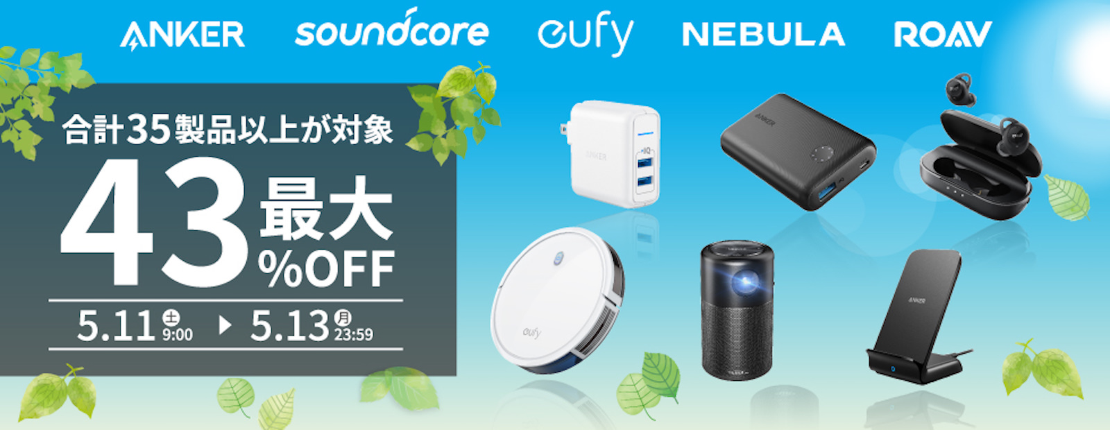 Anker TimeSale May 11 Banner