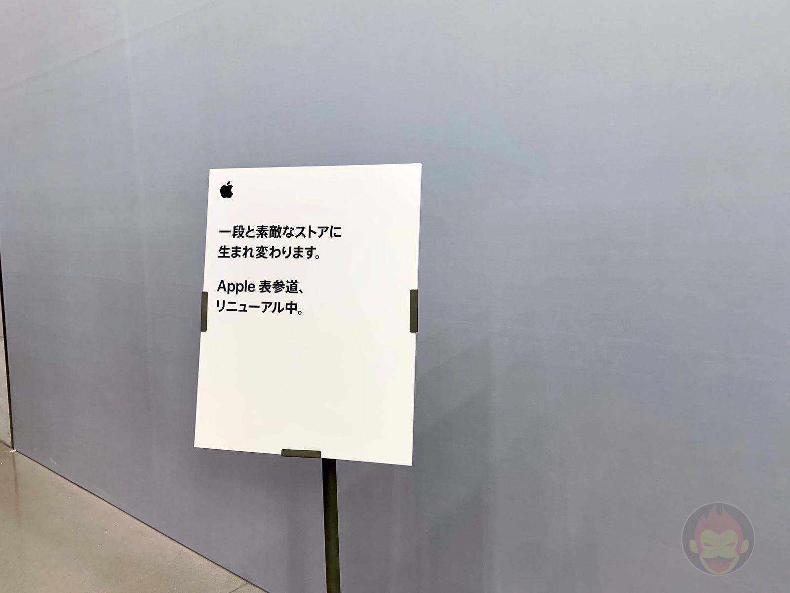 Apple-Omotesando-Renewal-2019-05.jpg