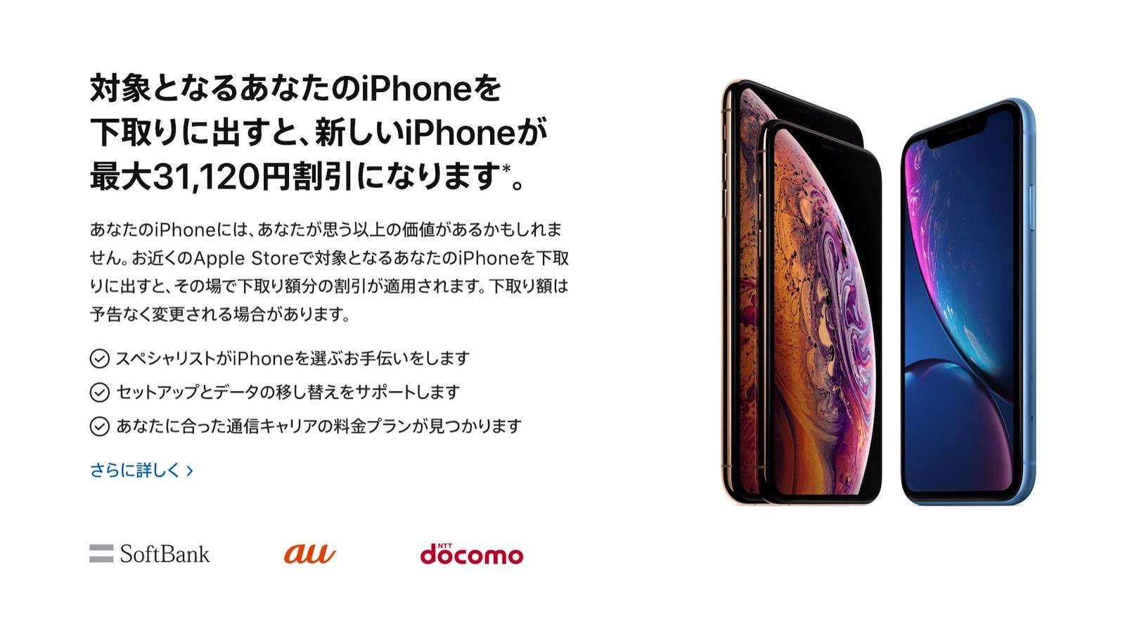 Apple Tradein Program 201905