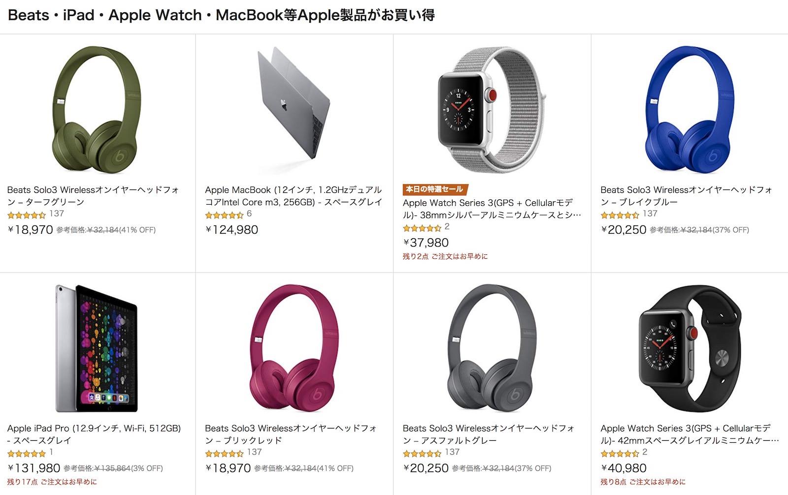 Beats iPad MacBook AppleWatch Sale