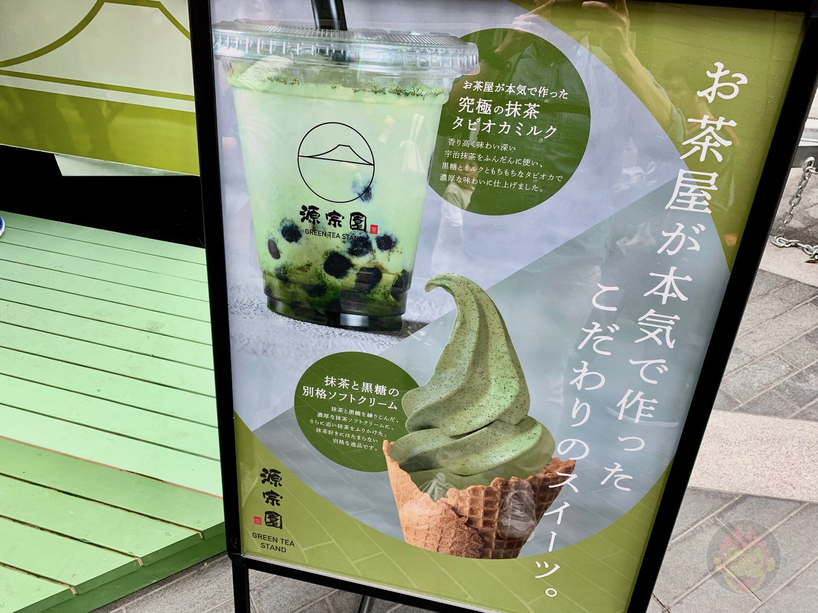 Gensoen Matcha Tapioka Milk Futakotamagawa 02