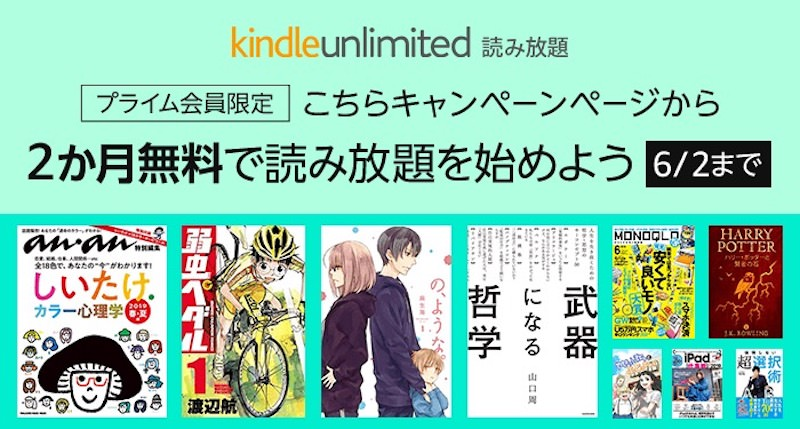 Kindle Unlimited 2month campaign