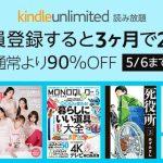 Kindle-Unlimited-Promotion.jpg