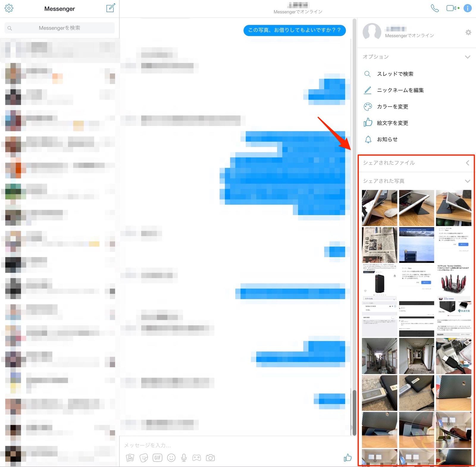 Messenger Com gallery access 01