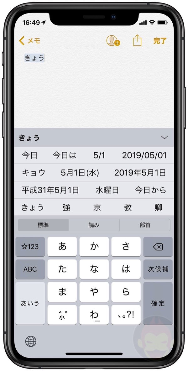 Reiwa not ready for ios 01
