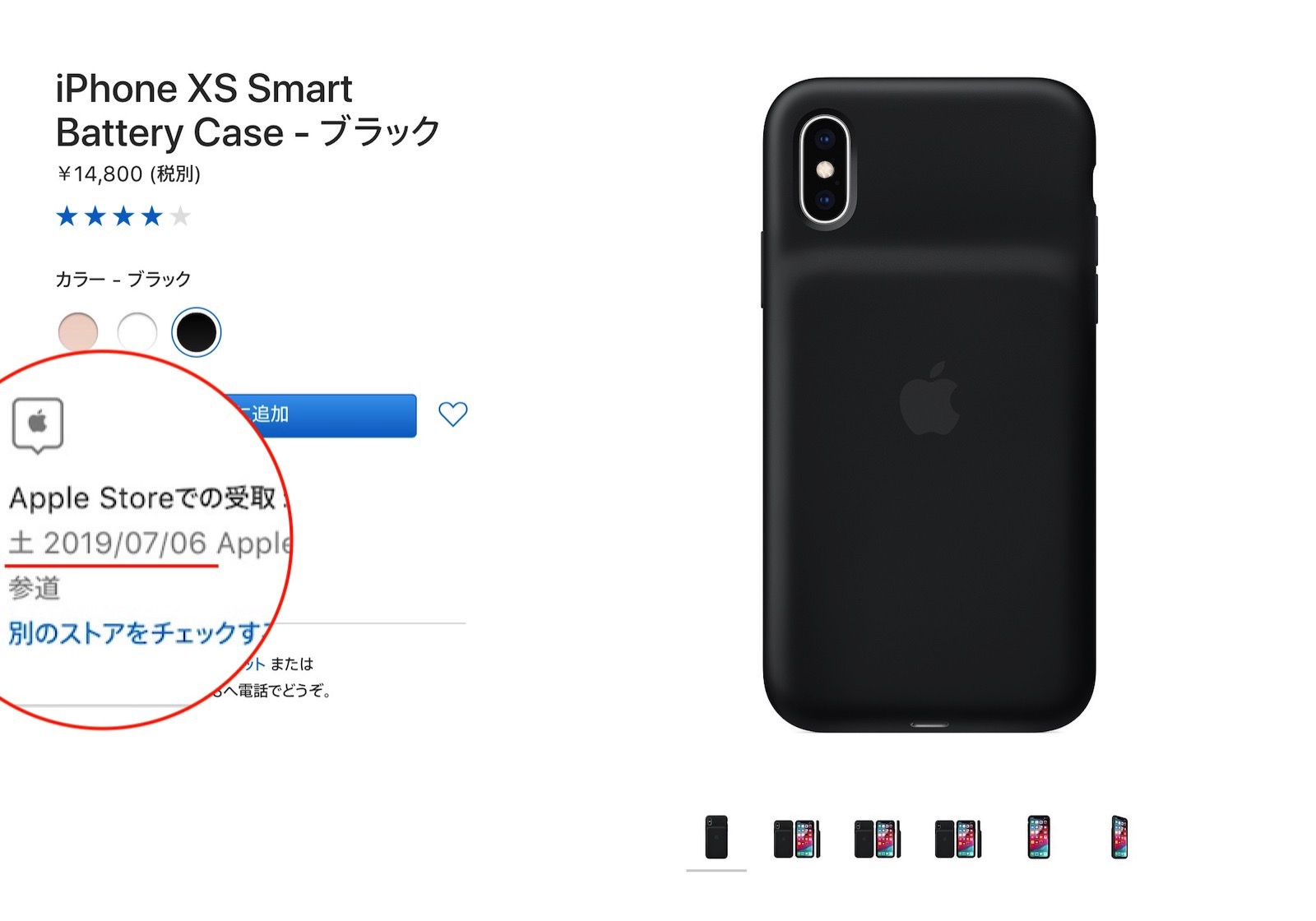 Smart Battery Case not shpping until July