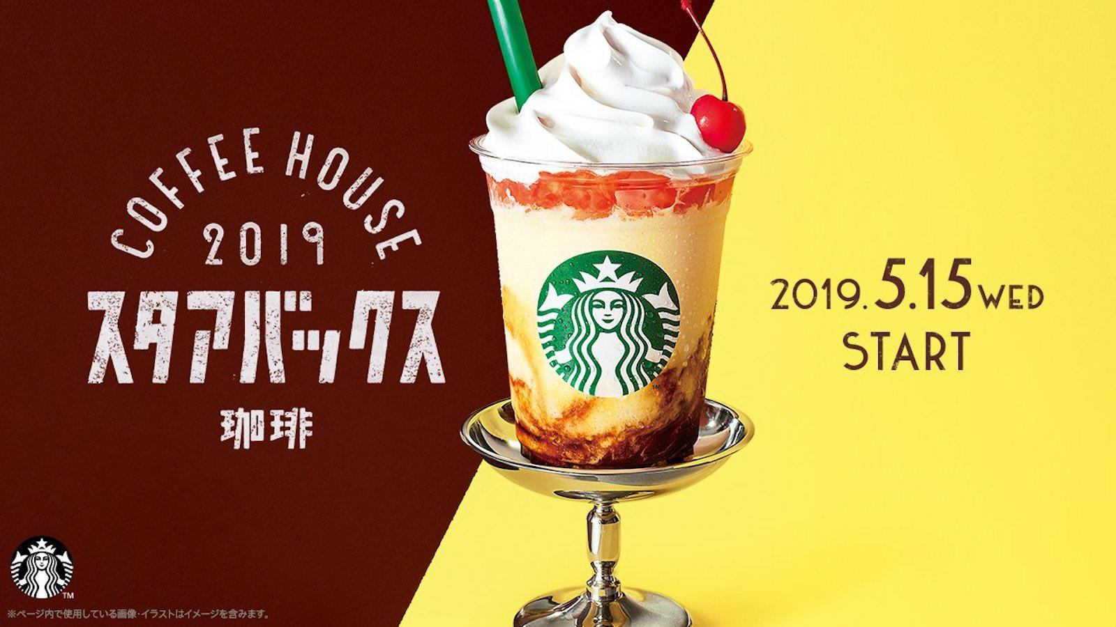 Starbucks Coffee start 0515