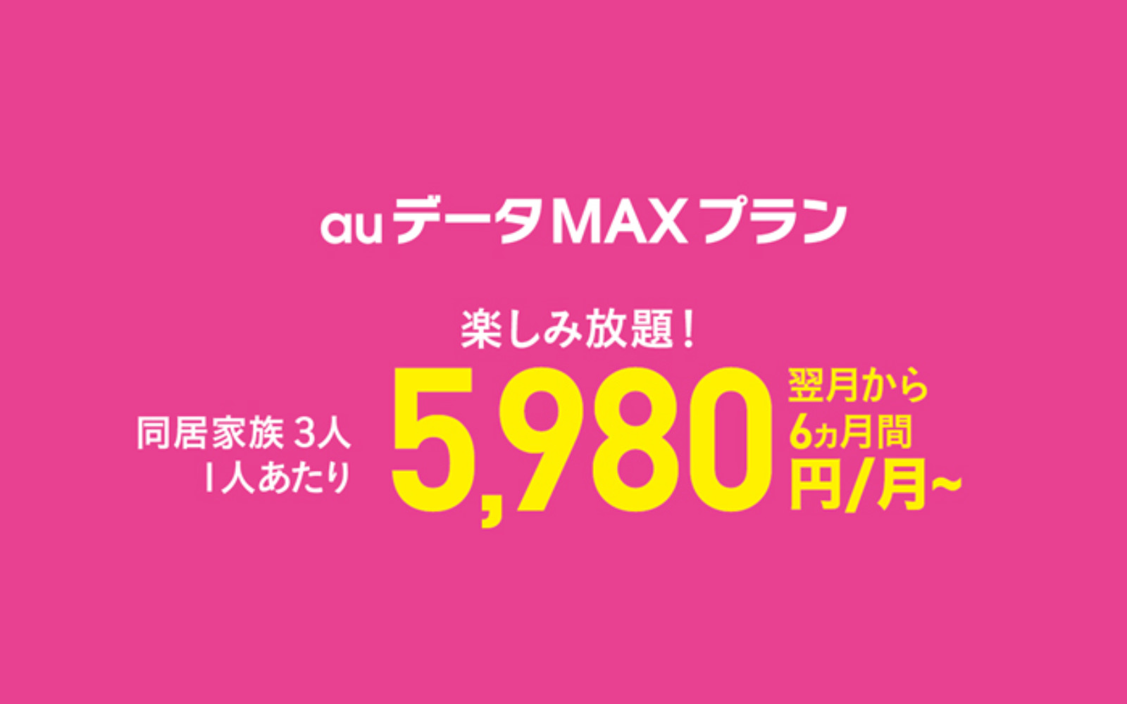 Au data max plan released