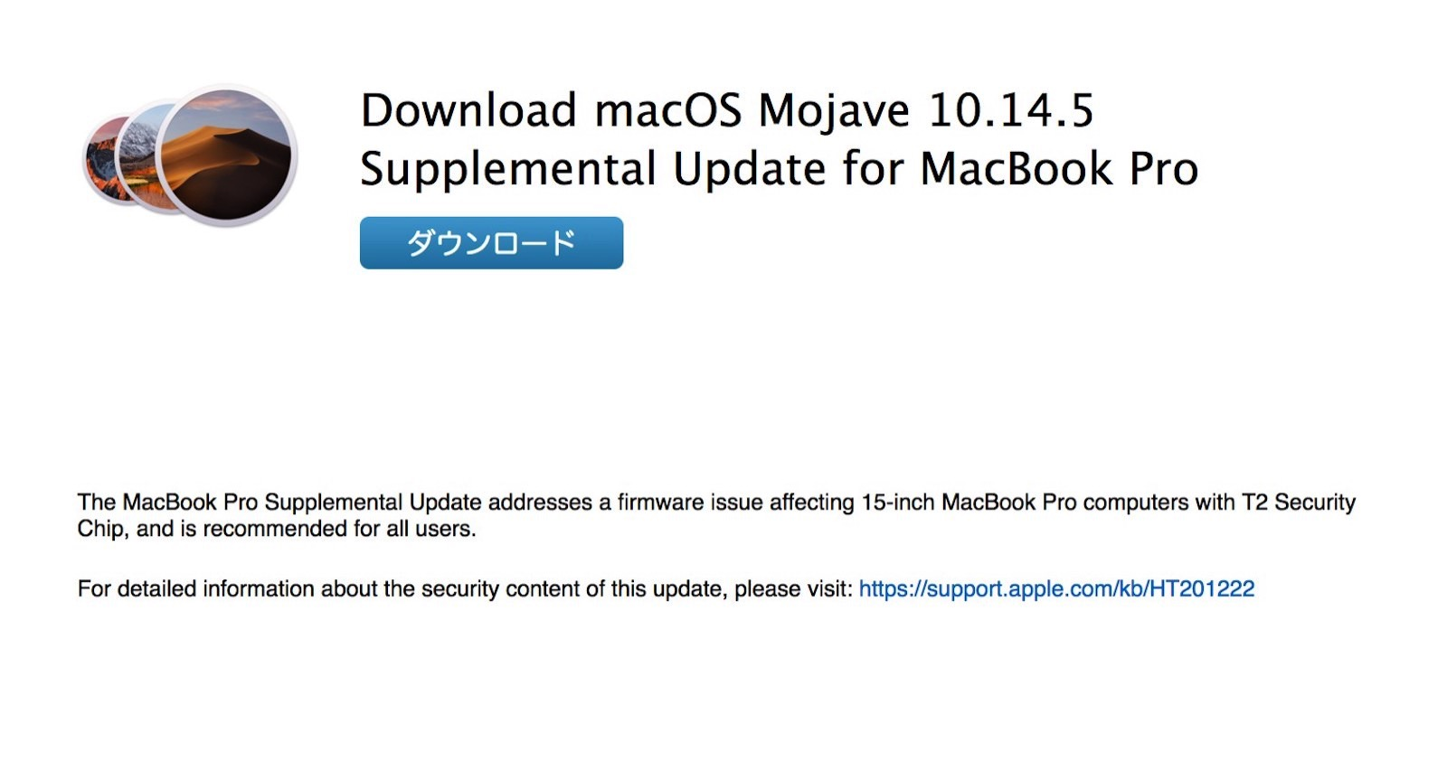 MacOS Mojave Supplemental Update for MBP