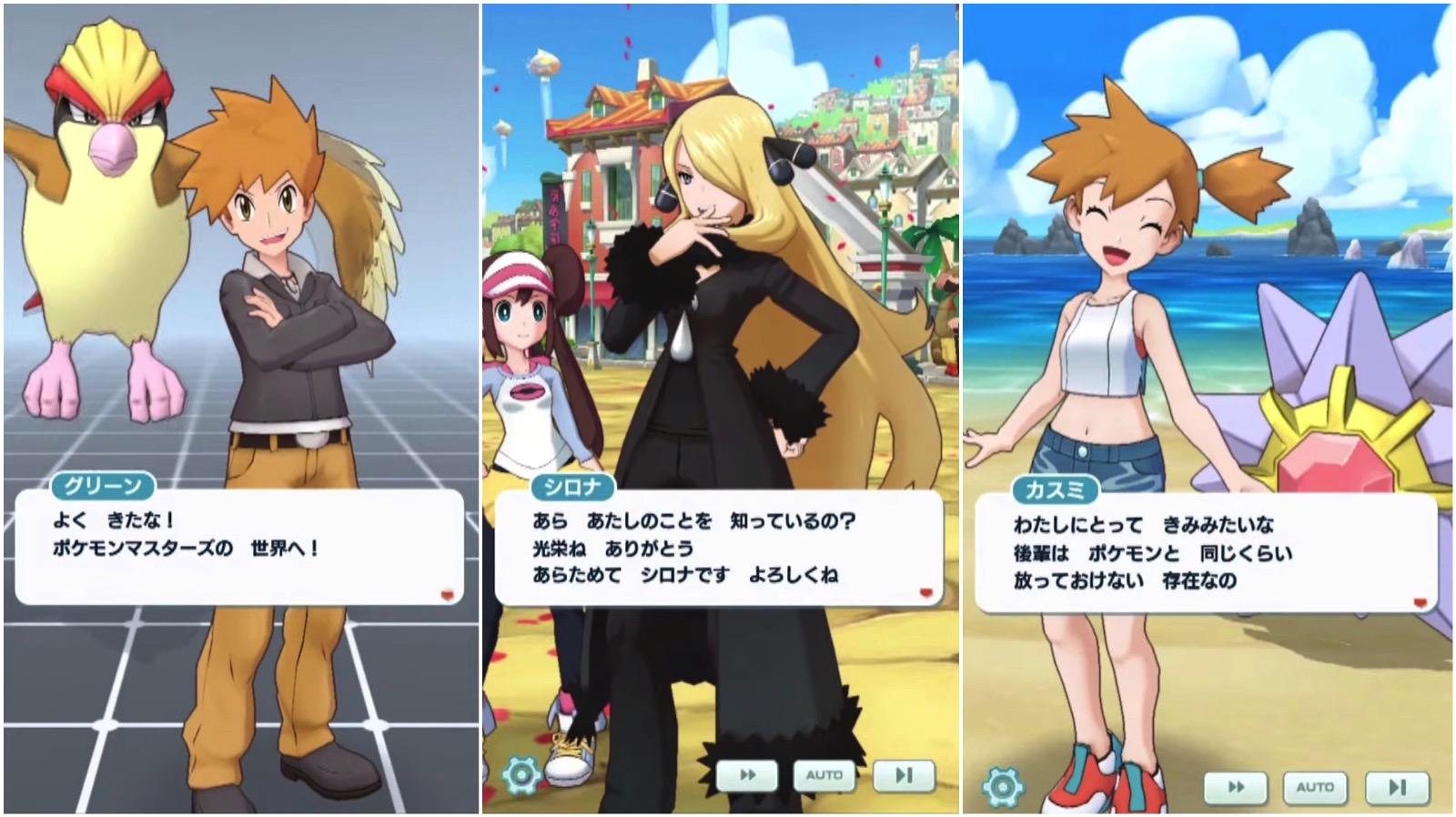 pokemon-masters-screenshot.jpg