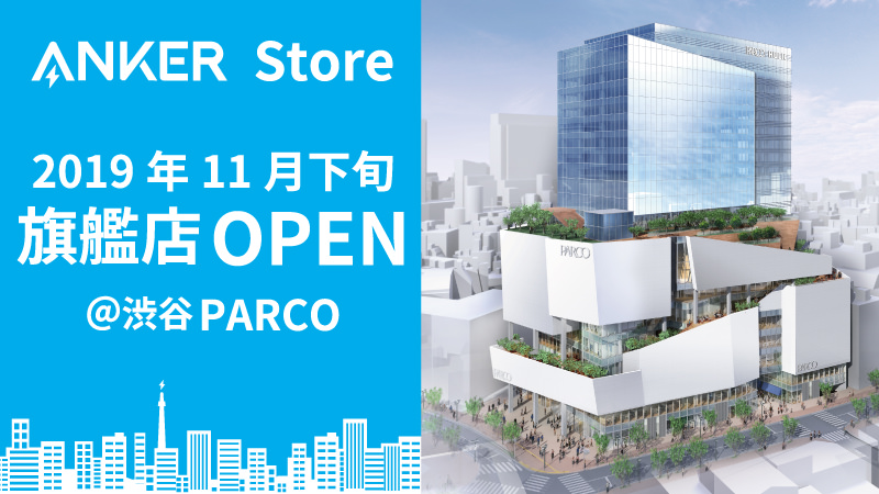 Anker Store 渋谷PARCO