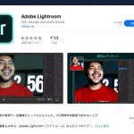 Adobe-Lightroom-for-Mac-App-Store.jpg