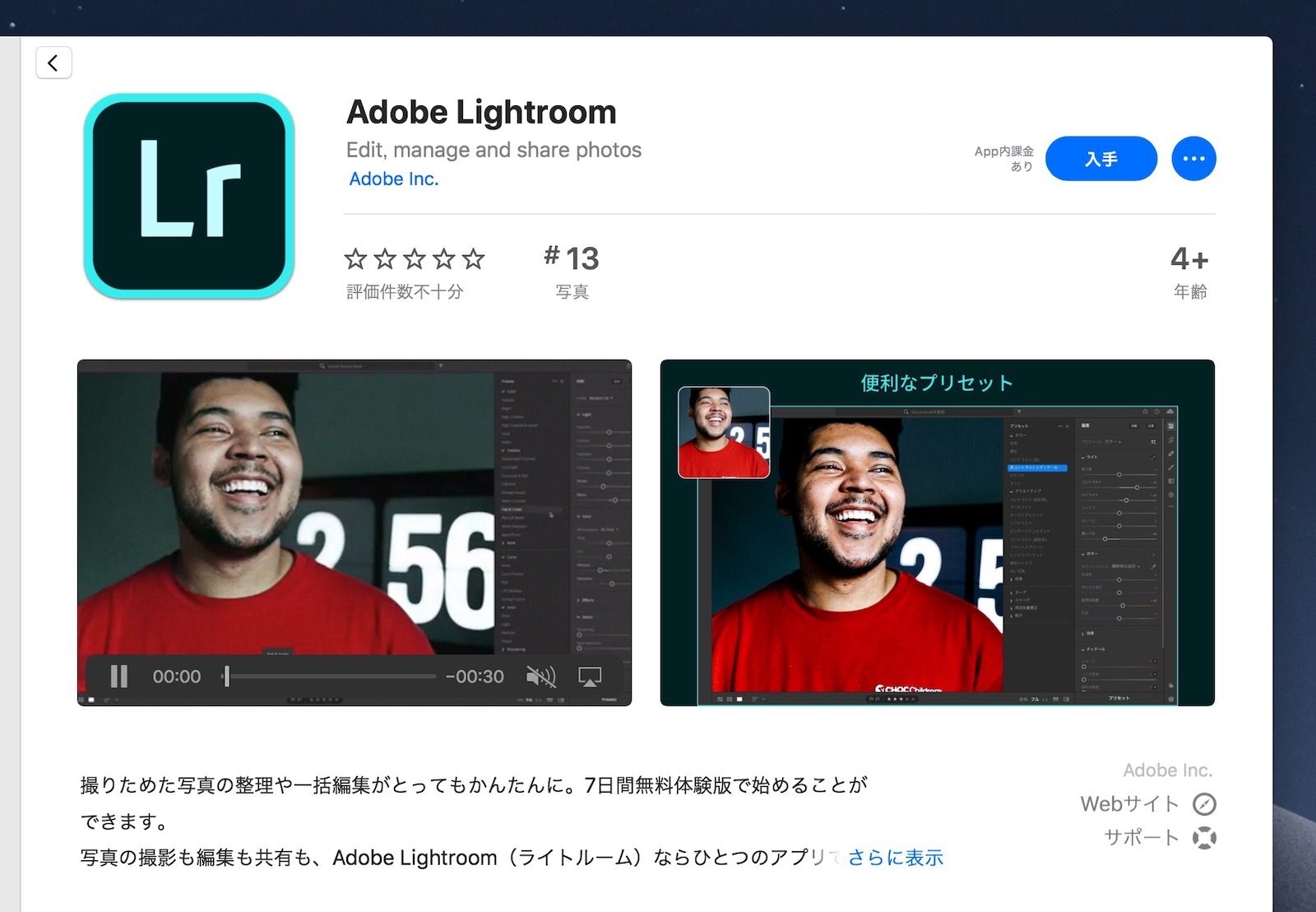 Adobe Lightroom for Mac App Store