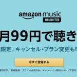 Amazon-Music-Unlimited-Campaign.jpg