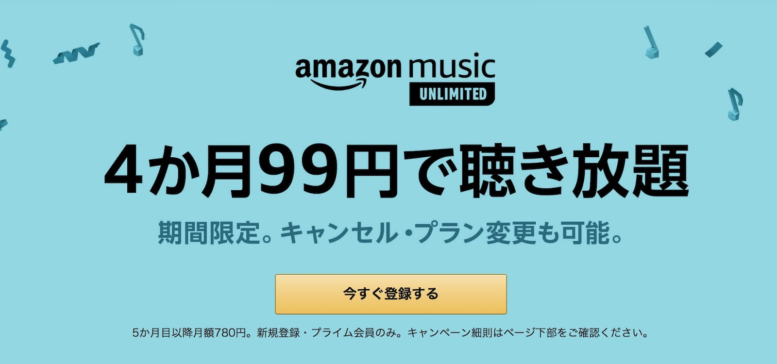 Amazon Music Unlimited Campaign