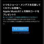 Apple-Music-Code-from-Universal-Music-Japan-02.jpg