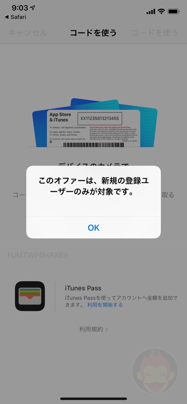 Apple-Music-Code-from-Universal-Music-Japan-03.jpg