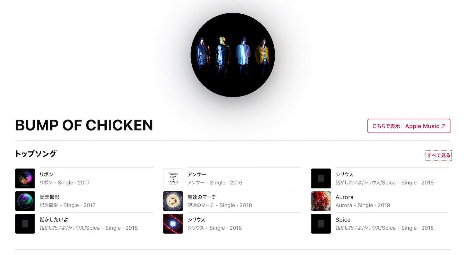 BUMP Of CHICKEN Music Services