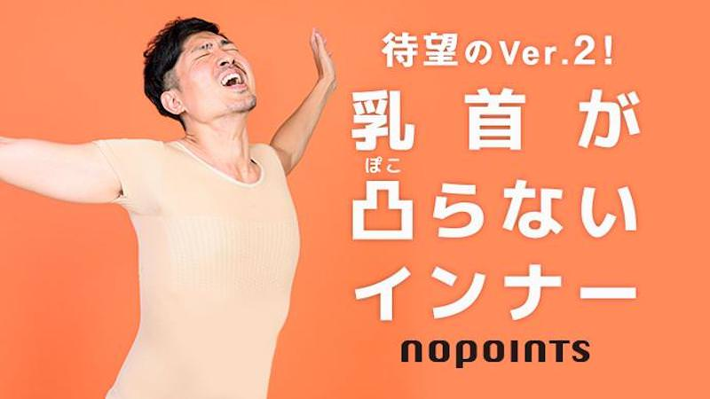 Chikubi-Inner-Tshirt-Makuake.jpg