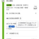 Crowdedness_Yamanote.jpg
