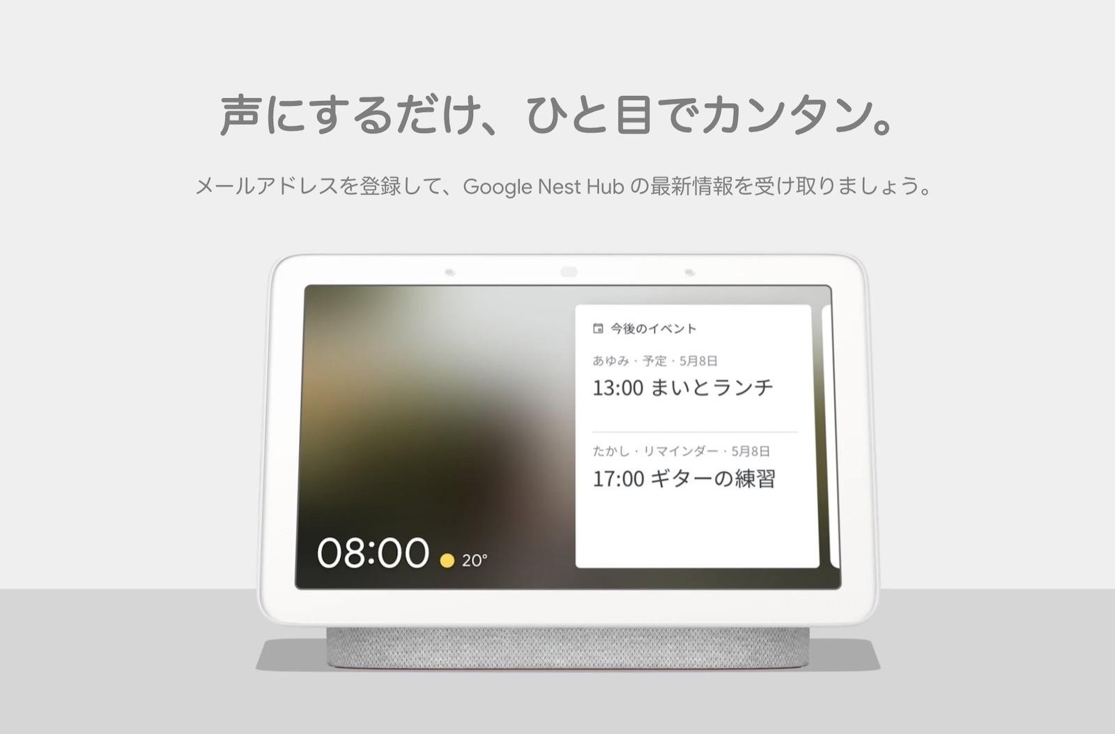 Google-Nest-Hub.jpg
