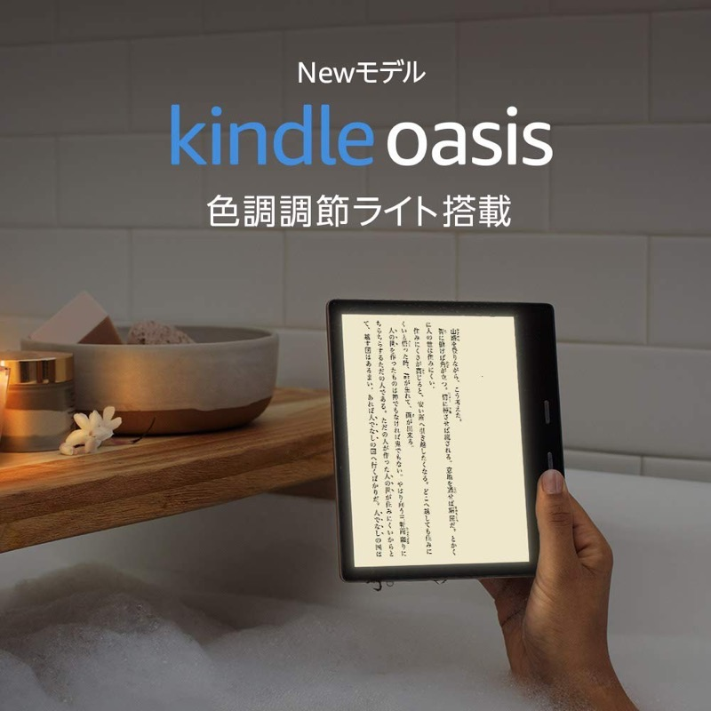 Kindle Oasis New Model