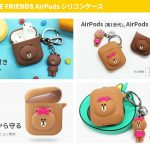 LINE-Friends-AirPods-Case-2.jpg