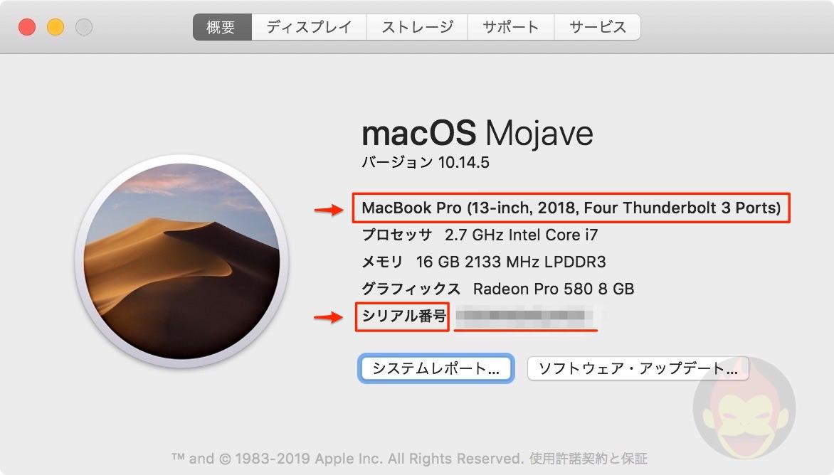Macのモデル名とシリアル番号