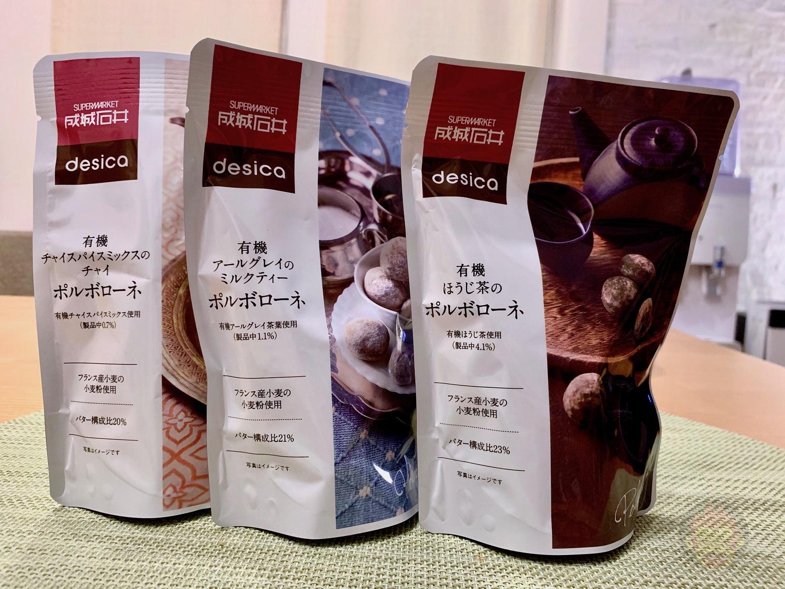 Seijo-Ishii-Cookies-01.jpg