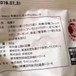 Seijo-Ishii-Cookies-04.jpg