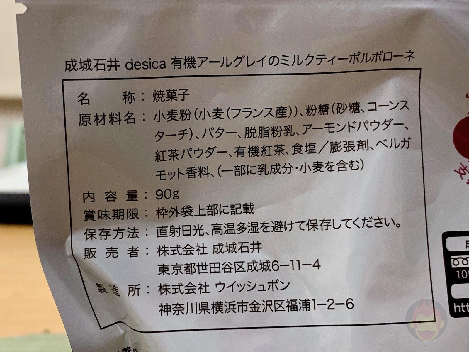 Seijo-Ishii-Cookies-07.jpg