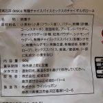 Seijo-Ishii-Cookies-10.jpg