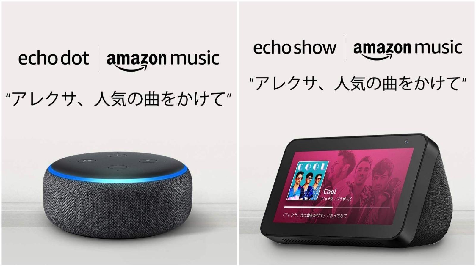 Amazon Music Set 6month free
