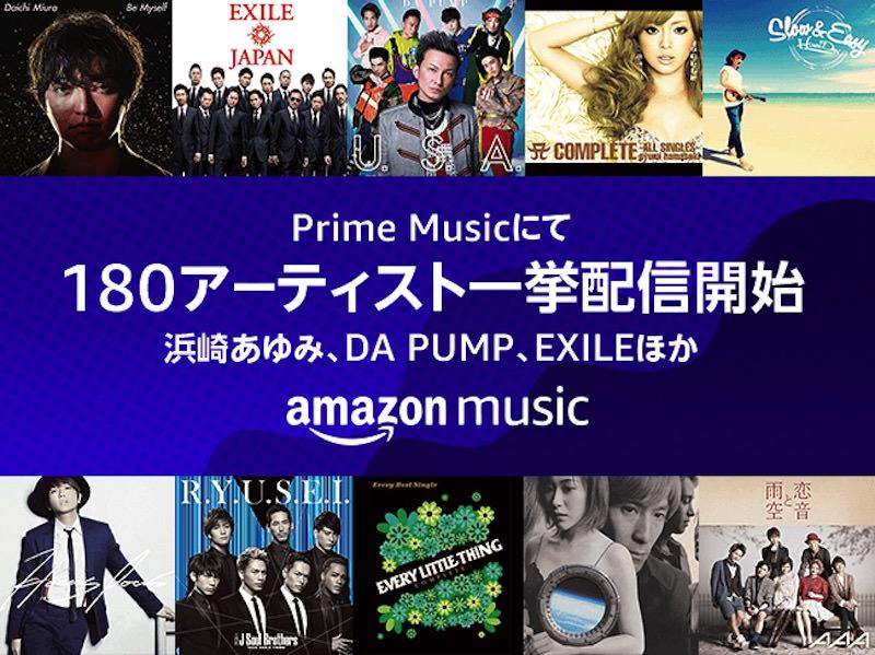 Amazon Prime Music Avex
