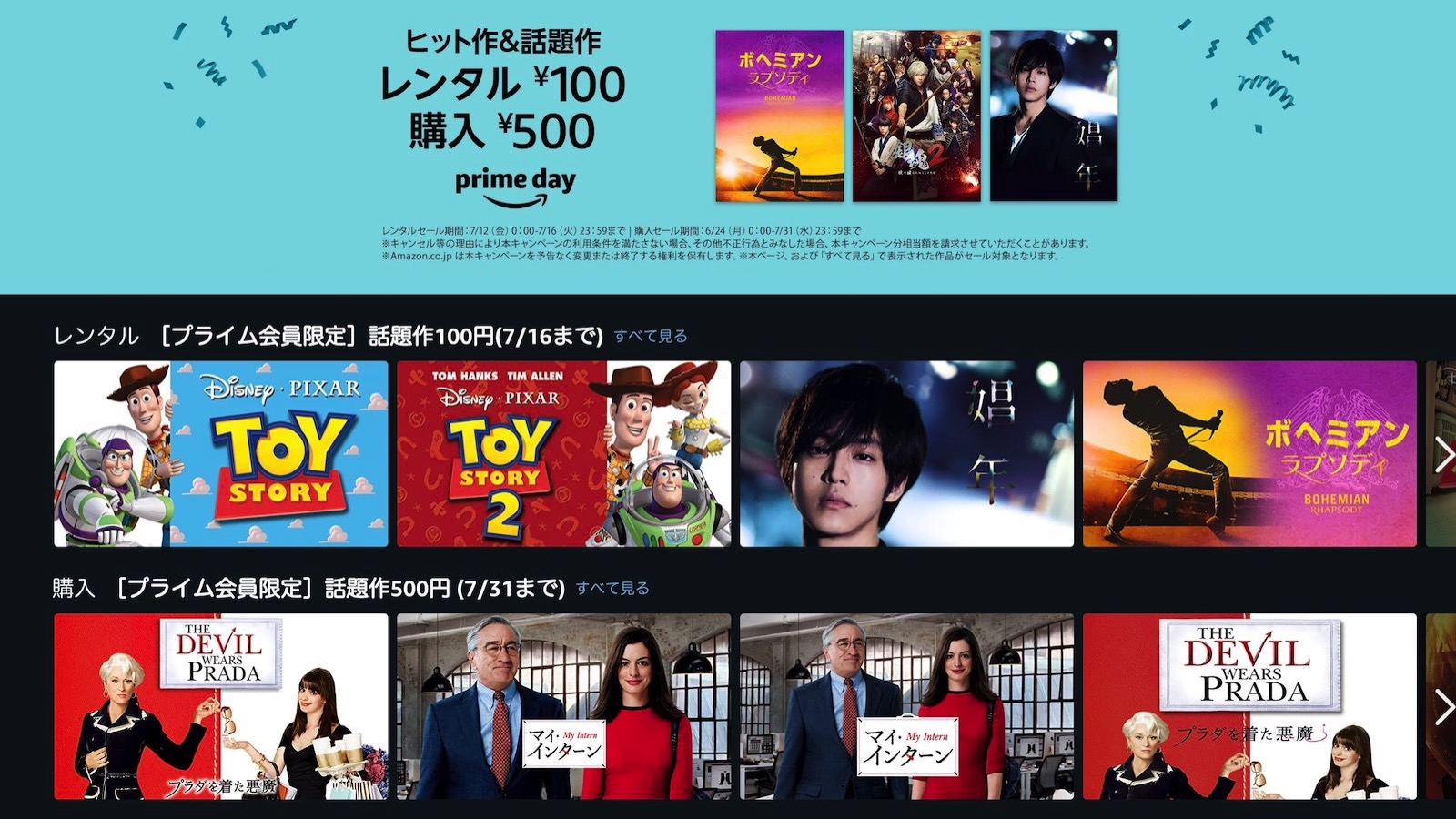 Amazon Prime Video Rental 100yen
