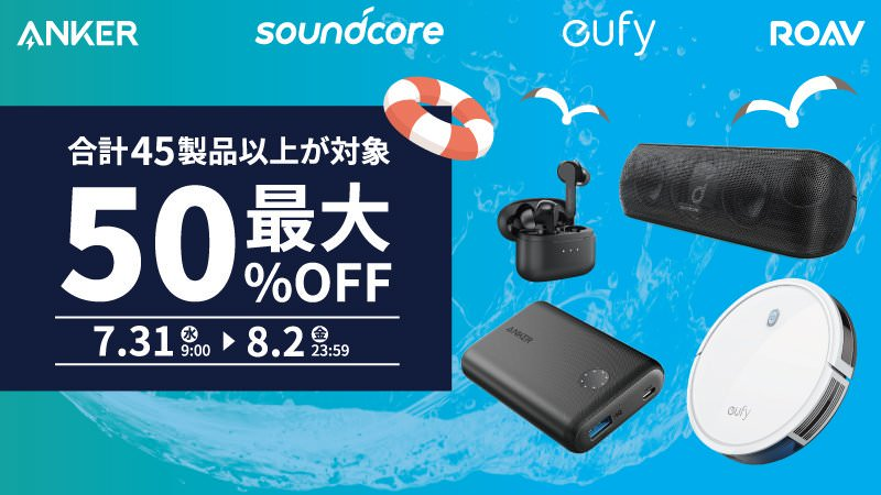 Anker Time Sale