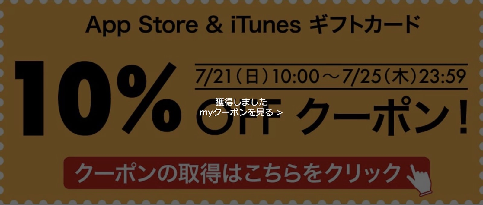 App Store iTunes Gift Card 10percent off coupon after click