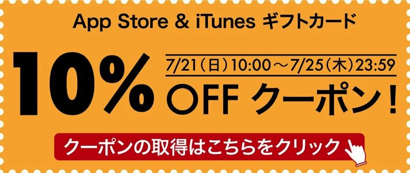 App Store iTunes Gift Card 10percent off coupon