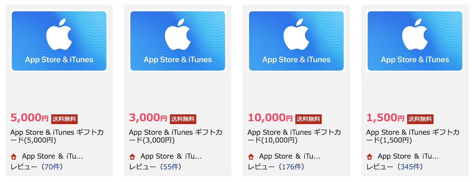 App Store iTunes Gift Card 10percent off coupons